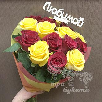 Букет на День Валентина из 15 роз